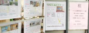 2014.01.16-fudousan-kaisya2.jpg