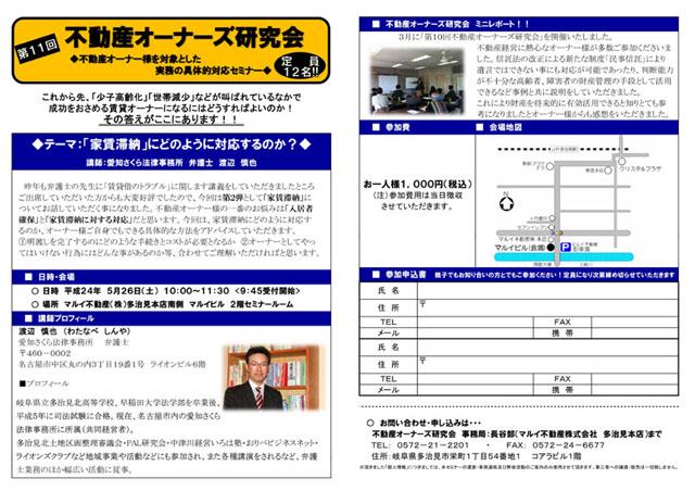 2012.5.14.-3.4.jpg