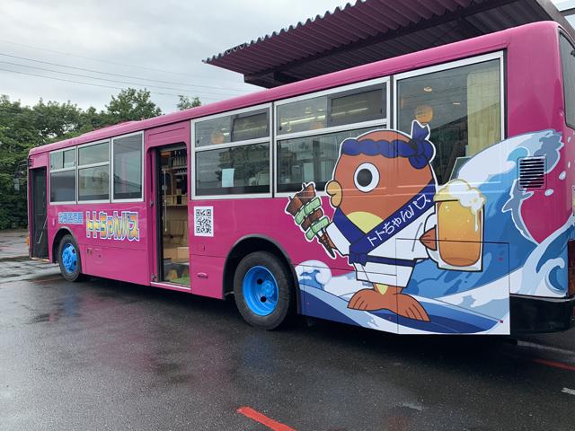 トトちゃんバス