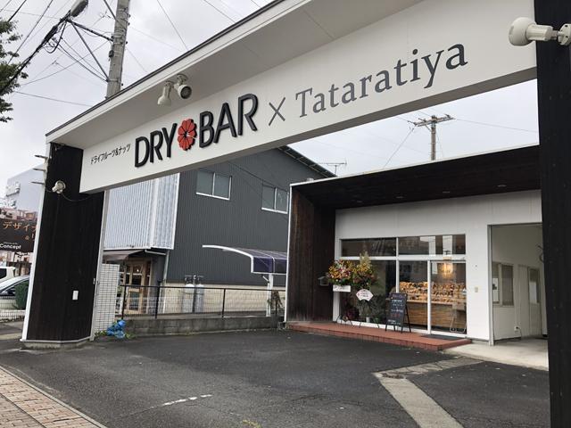 DRY*BAR × Tataratiya 外観写真