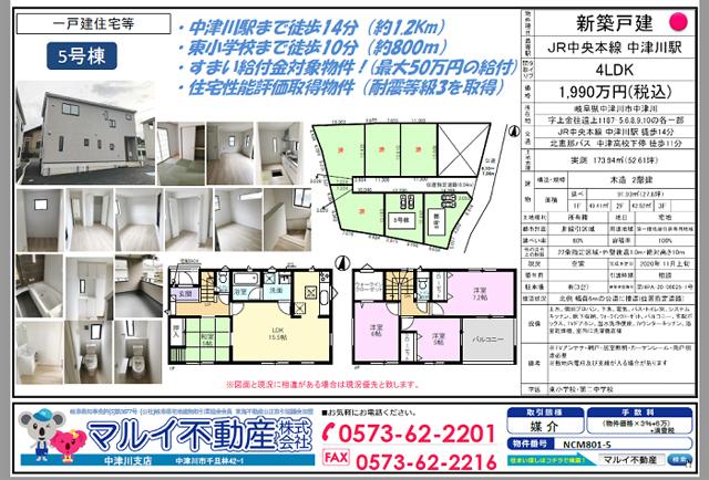 中津川市中津川 新築戸建て 5号棟の物件資料